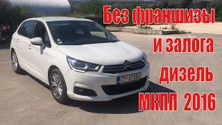 Аренда авто в Черногории. Citroën C4  Без залога и  франшизы