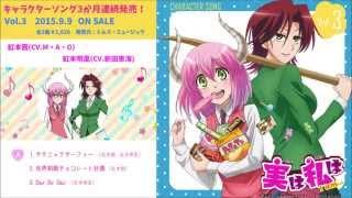 TVアニメ「実は私は」キャラクターソング Vol.3 紅本茜(CV.M・A・O)、...