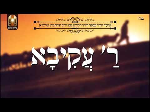 רבי עקיבא  - שיעור תורה בספר הזהר הקדוש מפי הרב יצחק כהן שליטא