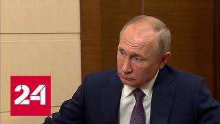 Путин: обвинения Пашиняна в предательстве безосновательны - Россия 24