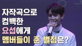자작곡으로 컴백한 요섭에게 멤버들이 준 별점은?