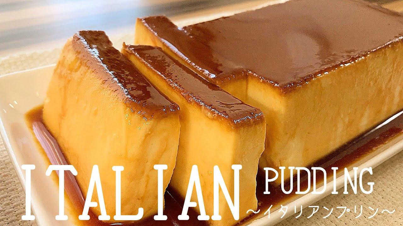イタリアン プリン レシピ