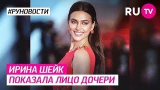 Ирина Шейк показала лицо дочери