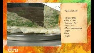 """Завтраки на """"УТРОтв"""": армянская ека (02.07.15)"""