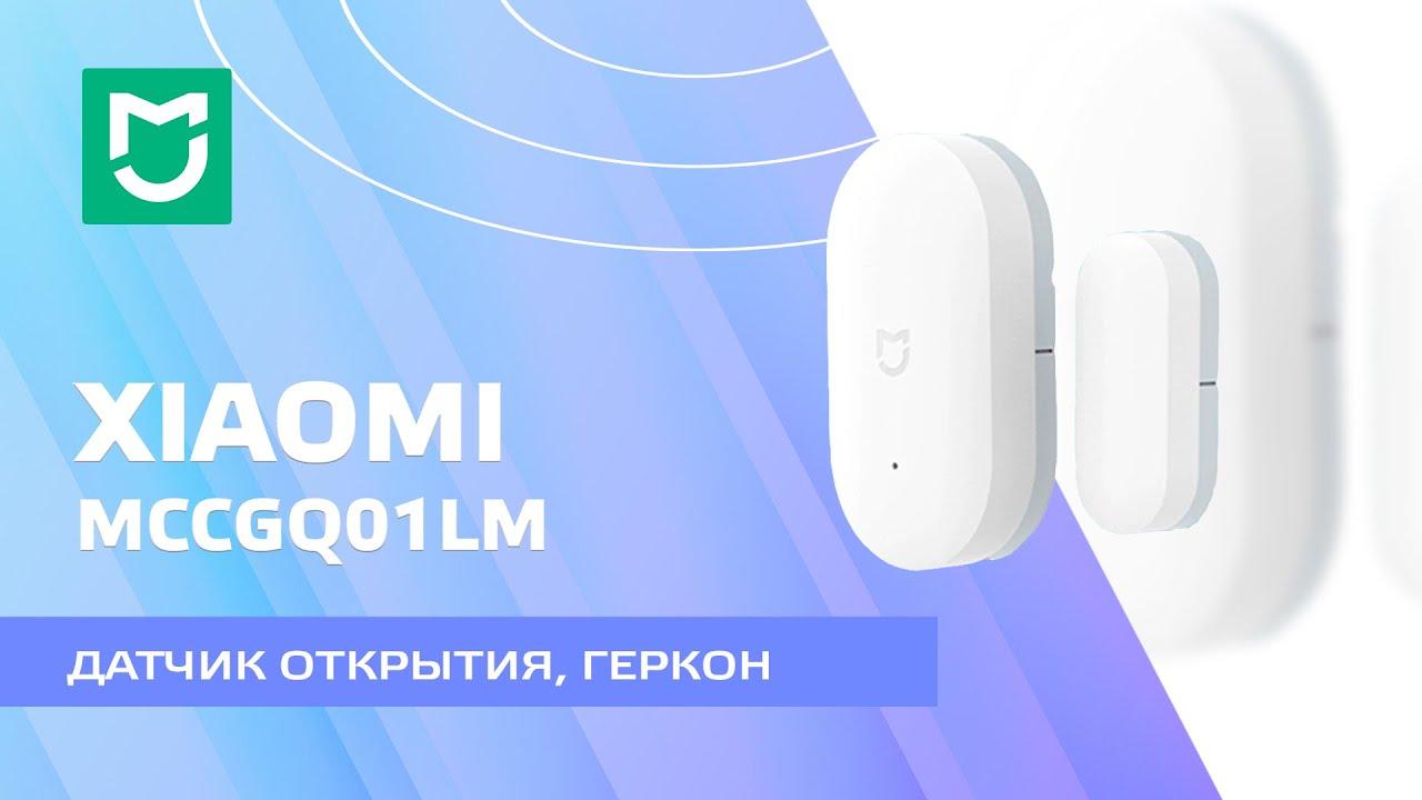 Датчик открытия дверей и окон системы умный дом Xiaomi