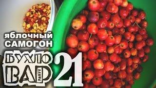 Яблочный самогон от Бухловара(Приготовление и дегустация наивкуснейшего напитка - яблочного самогона. Дистилляция проводилась на самог..., 2015-09-23T09:27:00.000Z)