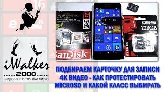 ГаджеТы: как тестировать microSD для записи 4К видео с Microsoft Lumia 950 XL(Как восстановить