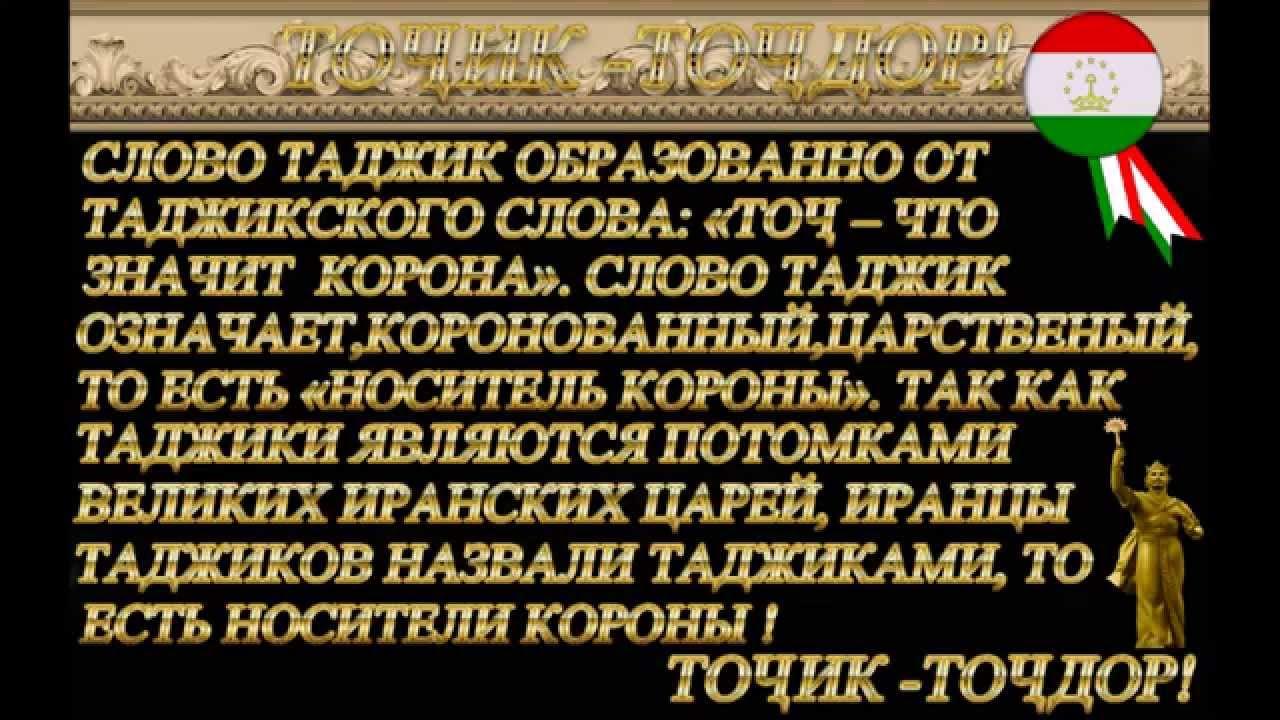 Tajikistan Таджикские имена НОМНОМА NOMNOMA