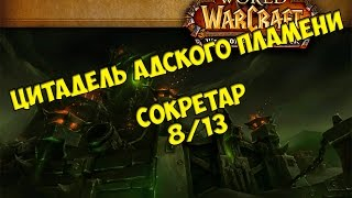 Тактика на Сокретара 8 13 ЦАП от Кристи HFC Socrethar the Eternal guide