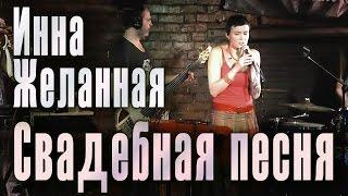 Свадебная песня. Инна Желанная (Inna Zhelannaya). Русская народная свадебная песня. Концерт-2012.