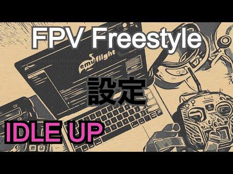 Фото FPV FREESTYLE の設定 IDLE UP(アイドルアップ) を理解する! わかりやすく解説