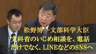 松野博一文部科学大臣は国会でいじめ相談体制の転換を答弁。若者が平均...