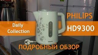 Электрочайник PHILIPS Daily Collection HD9300 с цветочками, подробное видео с распаковкой(Подробная распаковка электрочайника PHILIPS Daily Collection HD9300 с цветочками., 2016-01-24T13:42:59.000Z)