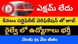 no exam no interview only certificate verification jobs south railway with certificate verification