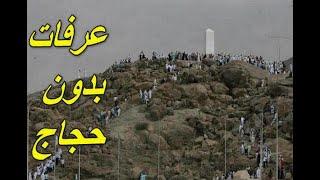 لحظة وصول الحجاج الى جبل عرفات اليوم  في مشهد محزن حج 1441