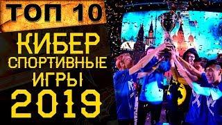 🔥ТОП 10 лучших киберспортивных онлайн игр 2019