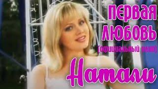 Смотреть клип Натали - Первая Любовь