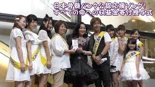 9月24日、栄ガスビル地下1階グリーンパティオでの「日本骨髄バンク公認...