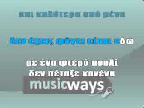 GREEK KARAOKE ΑΚΟΥΣΑ ΟΙΚΟΝΟΜΟΠΟΥΛΟΣ Α4.flv