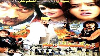 vuclip Pashto Islahi,Telefilm Movie,New 2017, ZA GUNAHGAR YUM - Jahangir Khan,Hussain Swati,Nadia Gul,Film