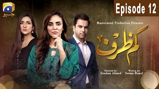 Kamzarf - Episode 12 | HAR PAL GEO
