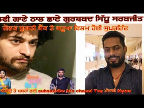 Selfie ||Gurshabad|| Sidhu Sarbjit || Golk bugni batua bank ||Most viral song