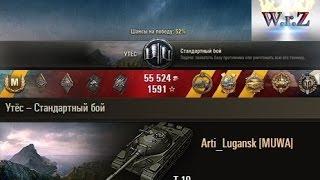 Т-10  Жёсткий бой  Утёс – Стандартный бой  World of Tanks 0.9.14 WОT