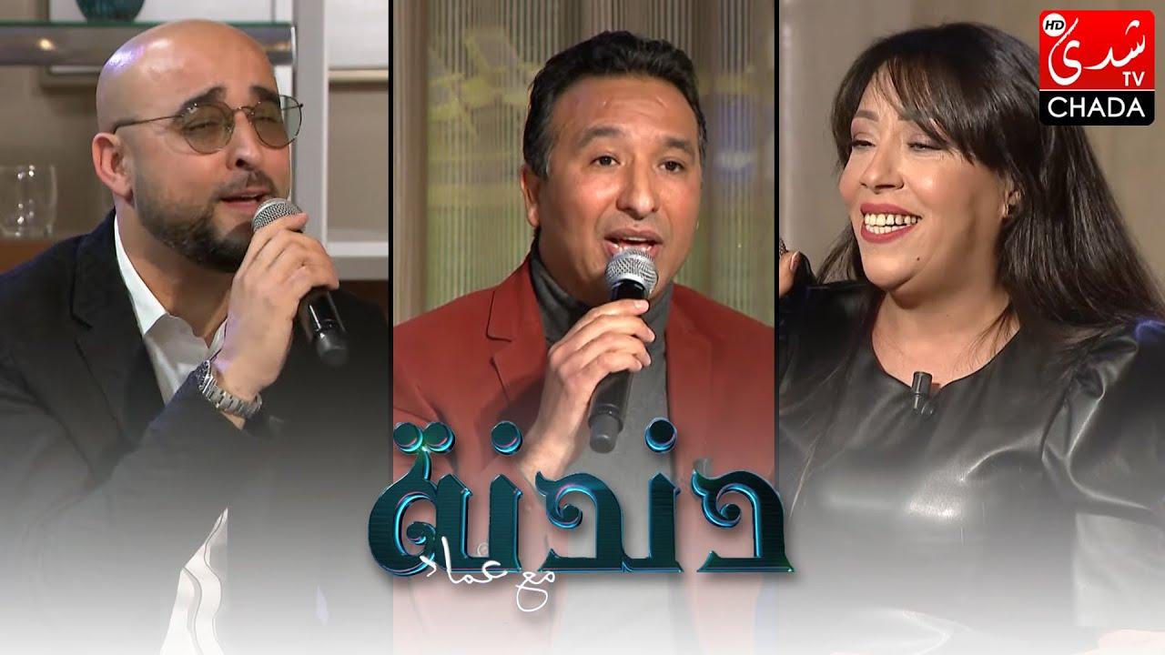 دندنة مع عماد : أمين سلطان، الشابة مامية و كريم العمودي - الحلقة الكاملة