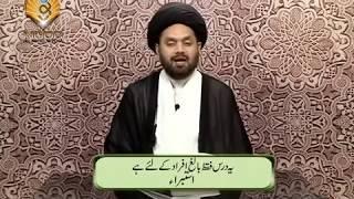 Lecture 10 (Taharat) Istibra by Maulana Syed Shahryar Raza Abidi.