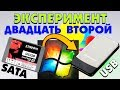 Что будет если SSD диск загрузить как внешний USB Windows
