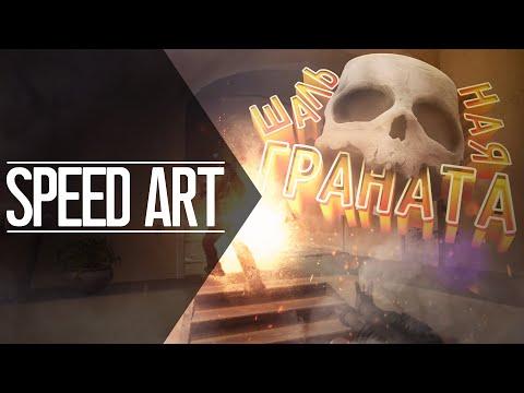 SPEED ART - CS:GO - ШАЛЬНАЯ ГРАНАТА