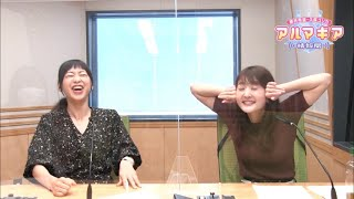 【第60回】徳井青空・久保ユリカ アルマギア情報局【公式アーカイブ】