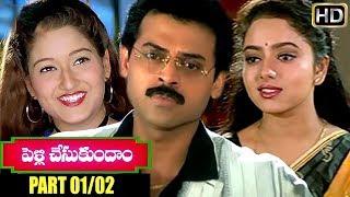Pellichesukundam Movie Part 01/02    Venkatesh, Soundarya, Laila    Shalimarcinema