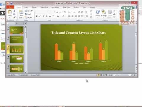 ทำ PowerPoint สวยแบบมืออาชีพง่ายๆ