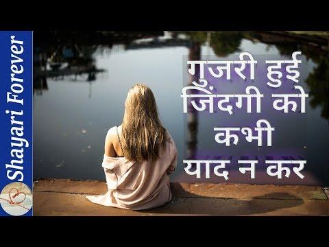 Guzri Hui Zindagi Ko Kabhi Yaad Na Kar | गुजरी हुई जिंदगी को कभी याद न कर | Motivational Shayari