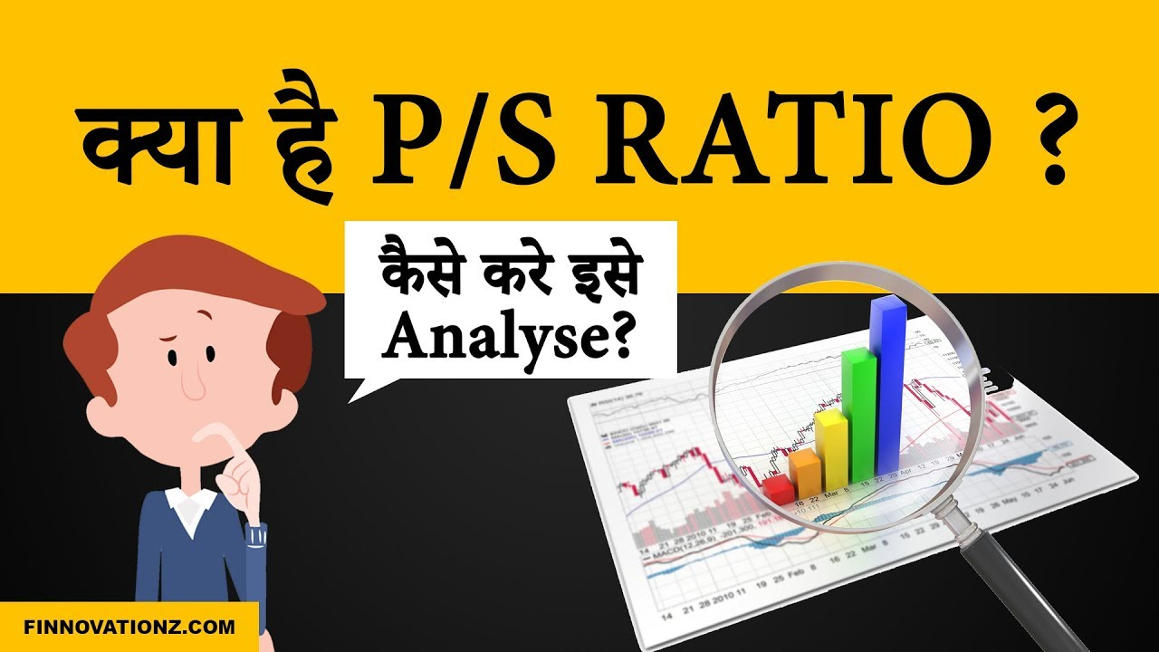 What is P/S Ratio and how to analyze it?