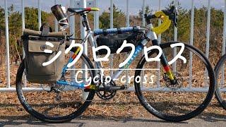 『シクロクロス』に乗って「1000km」走った感想 thumbnail