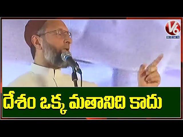 Asaduddin Owaisi Holds Meeting Against CAA In Old City, Hyderabad   V6 Telugu News