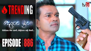 Deweni Inima | Episode 886 19th August 2020 Thumbnail