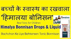 हिमालया बोनिसन के फ़ायदे | Himalya Bonnisan Review | Himalya Bonnisan Ke Fayde Bachchon Ka Tonic