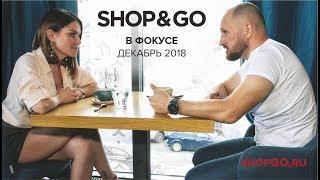SHOP&GO В Фокусе Декабрь 2018 Алексей Локонцев