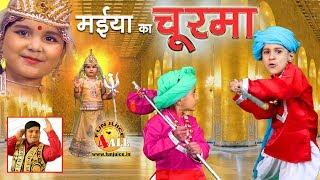Navratri 2018 Superhit#मईया का चूरमा Maiya Ka Churma Mata Ka Churma Navratri Special Mata ke Bhajans