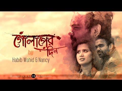 Habib Wahid - Golaper Din ft. Nancy (Lyric Video)