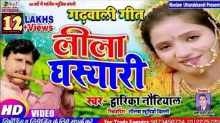 लीला घस्यारी | New Garhwali Hit Song  Leela Ghasiyari  Dwarka Nautiyal Teele Dharu Bola Uttarakhandi
