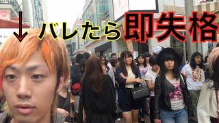ファンにバレずに竹下通りを渡りきったら50万円!!! thumbnail