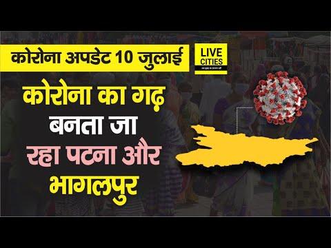 Bihar के Patna-Bhagalpur में तेज रफ्तार से बढ़ रहा संक्रमण, पटना में मरीजों का आंकड़ा 1400 के पार
