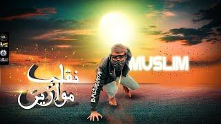 مهرجان نقلب موازين  مسلم - ML Music2021