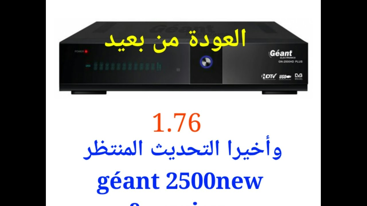 GEANT NEW FLASH TÉLÉCHARGER 1.42 2500HD
