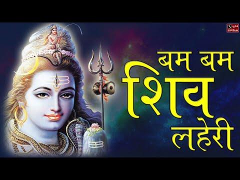Popular Shiv Dhun - Bam Bam Shiv Lehri ||| शिव धुन - Har Har Bhole Namah Shivay ||| NONSTOP