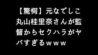 【驚愕】元なでしこ丸山桂里奈さんが監督からセクハラがヤバすぎるwww.
